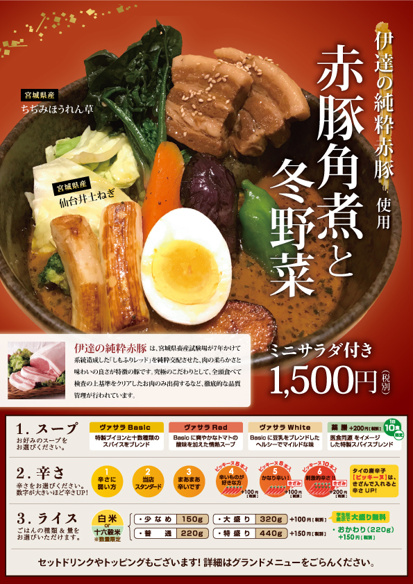 角煮と冬野菜